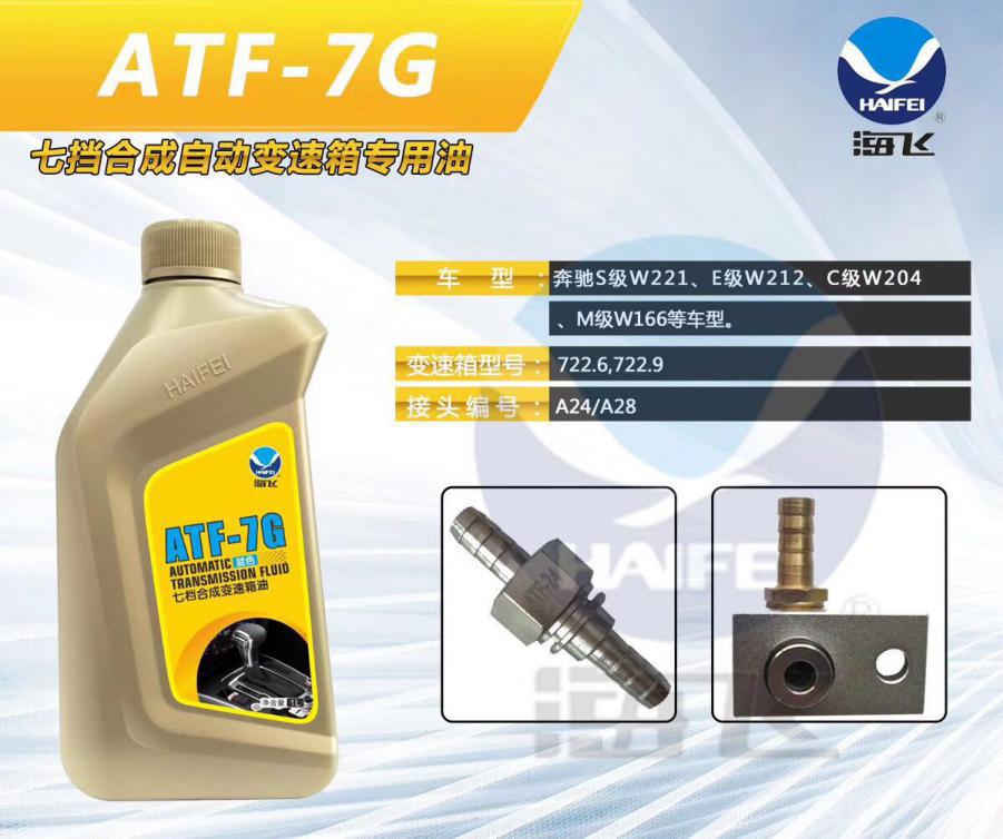ATF-7G
