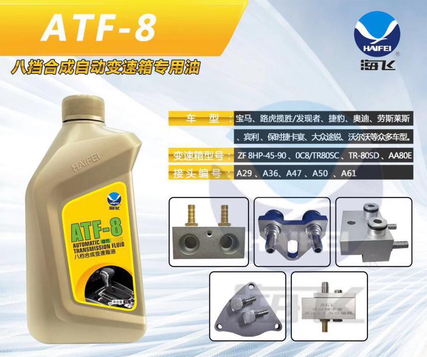 ATF-8
